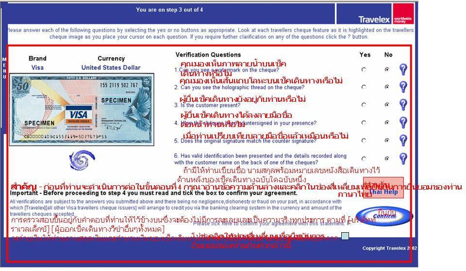 User Guide - Thai